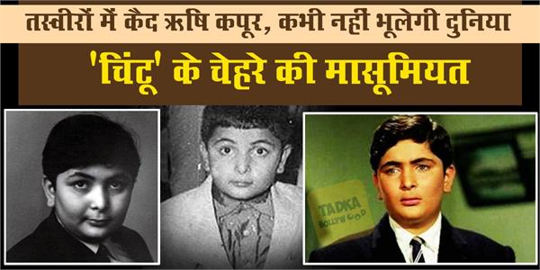 bollywood actors rishi kapoor childhood picture viral