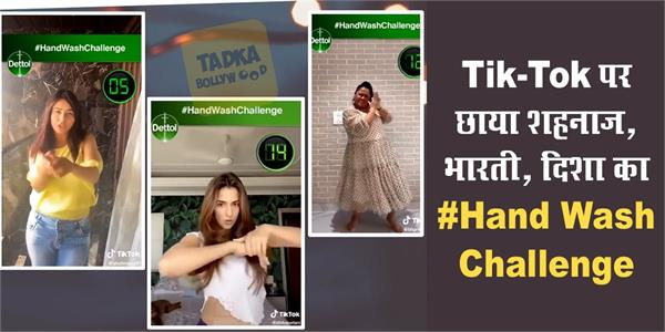 Tik-Tok पर छाया 'पंजाब की कैटरीना' का Hand Wash Challenge, दिशा-भारती ने भी फैंस को सिखाया हाथ धोने का सही तरीका