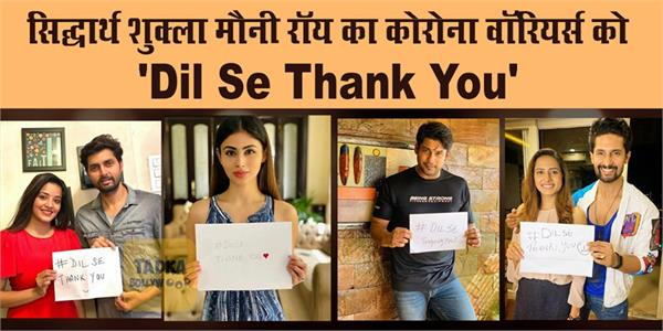sidharth shukla mouni and other tv celebs say dil se thank you to corona warrior