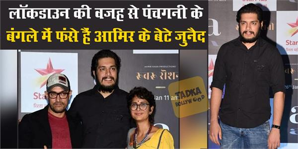 due to lockdown aamir khan son junaid khan stuck in panchgani