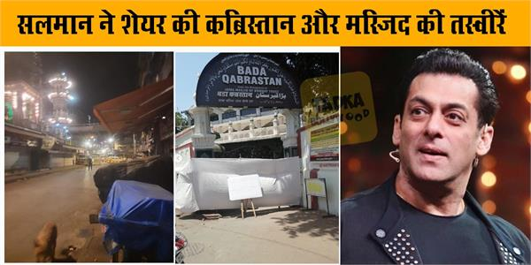 salman khan share pictures of a closed mosque and graveyard
