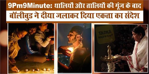 deepika ranveer virat anushka bollywood stars support pm modi diya jalao appeal