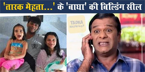 taarak mehta fame tanmay building sealed after resident tests covid 19 positive