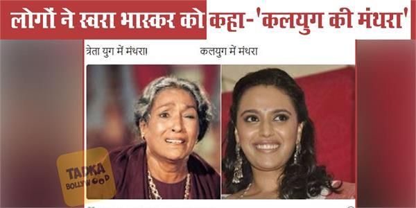 'रामायण' के प्रसारण के साथ ही सोशल साइट पर ट्रोल हुईं स्वरा, लोगों ने कहा- 'ये है कलयुग की मंथरा'
