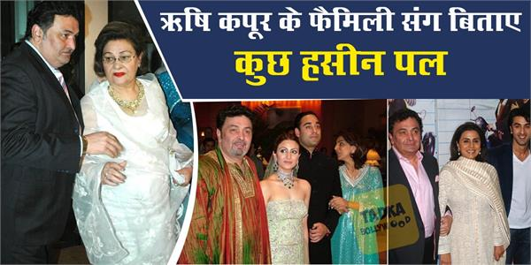 rishi kapoor pictures with wife neetu kapoor and family