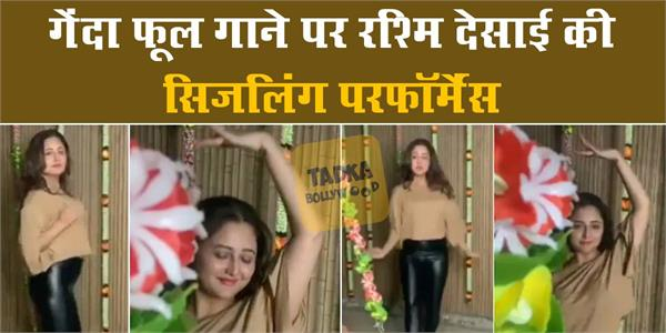 rashami desai sizzling dance performance on genda phool song