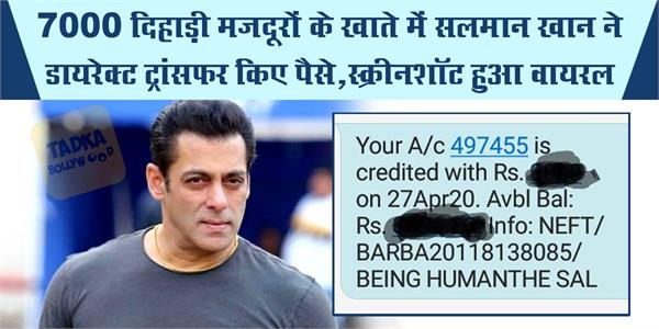 salman khan transfer money in daily wage workers account screenshot viral