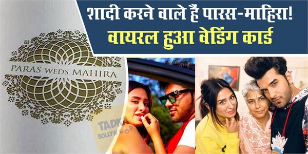 paras chhabra mahira sharma wedding card goes viral on internet