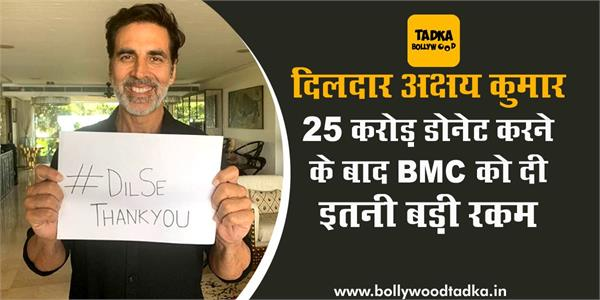 after giving 25 crore to pm cares fund akshay kumar donates 3 crore to bmc