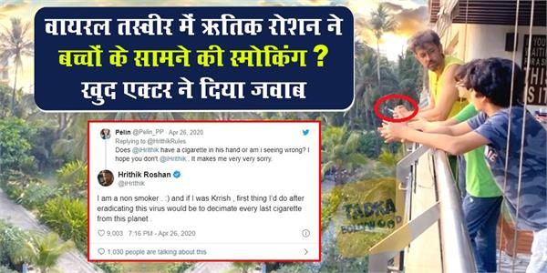 hrithik roshan reply to fan who asked is actor smoking in viral photo