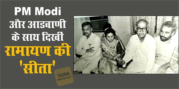 ramayan sita aka deepika share photo with pm modi and lal krishna advani