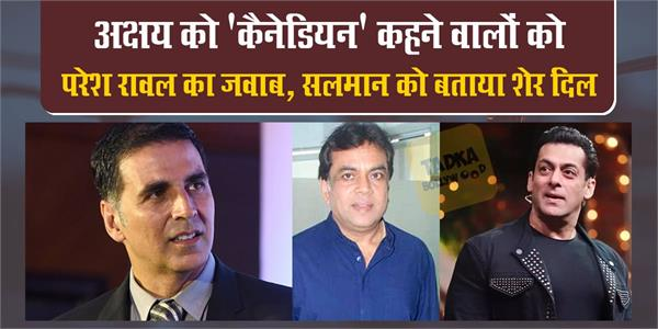 paresh rawal praise akshay kumar and salman khan for contribute pm fund