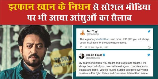 irrfan khan passes away fans gives condolence