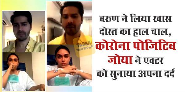zoa morani details her coronavirus journey on instagram live with varun dhawan