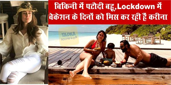 kareena kapoor khan share throwback vacation picture in bikini