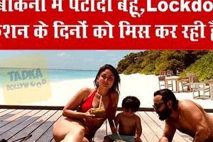 kareena kapoor khan share throwback vacation picture in bikini