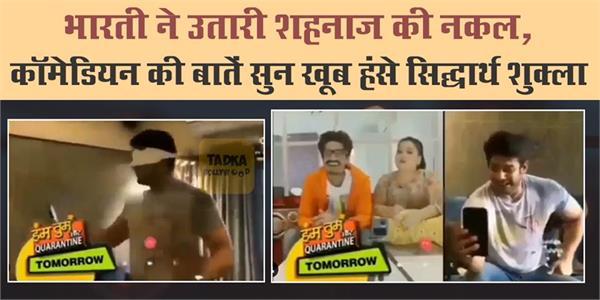 sidharth shukla at bharti singh harsh limbachiyaa show hum tum aur quarantine