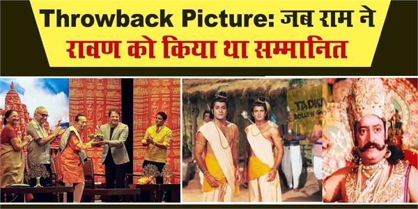 when ram aka arun govil felicitated raavan aka arvind trivedi pictures viral