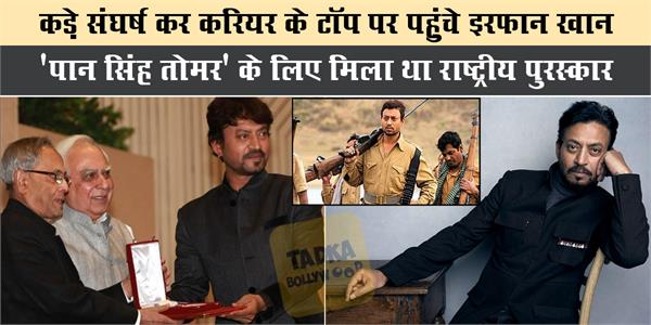 bollywood actors irrfan khan life unknown facts