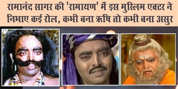 muslim actor aslam khan played several roles in ramanand sagar ramayan