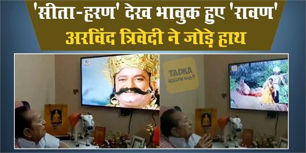 ravan aka arvind trivedi gets emotional to see sita apharan video viral