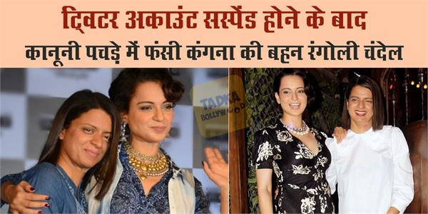 police complaint against kangana ranaut sister for spreading hatred