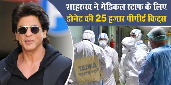 shahrukh khan donates 25000 ppe kits in fight against coronavirus