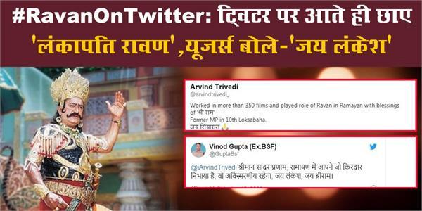 ramayan ravan aka arvind trivedi makes his debut on twitter