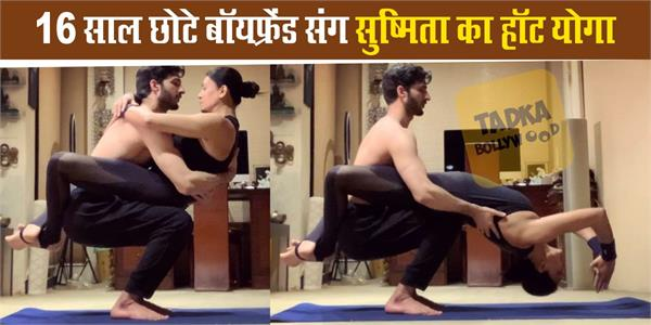 sushmita sen yoga with boyfriend rohman shawl