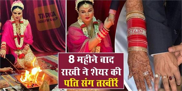 राखी के हाथों में पति का हाथ, 8 महीने बाद शेयर की शादी की इनसाइड तस्वीरें