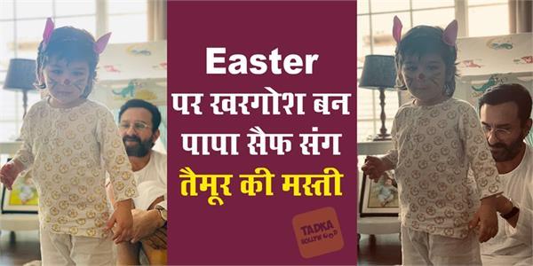 kareena kapoor khan shares taimur ali khan bunny pictures on easter