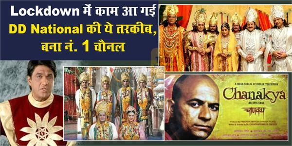 after showing ramayan mahabharat during lockdown dd national number 1 tv channel