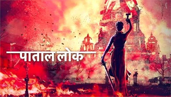 anushka sharma webseries paatal lok official teaser released