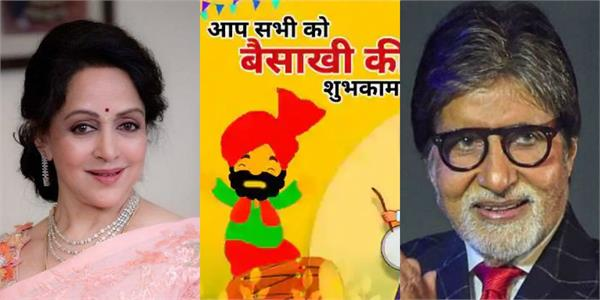 amitabh bachchan to hema malini wish fans happy baisakhi