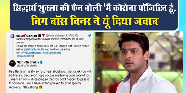sidharth shukla fan is coronavirus positive bigg boss winner prays for him