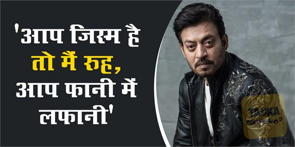 irfan khan most famous dialogues of bollywood movies