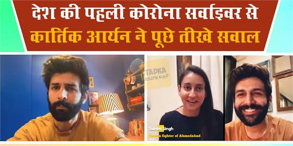 kartik aaryan taking interview of gujarat first corona survivour sumiti singh