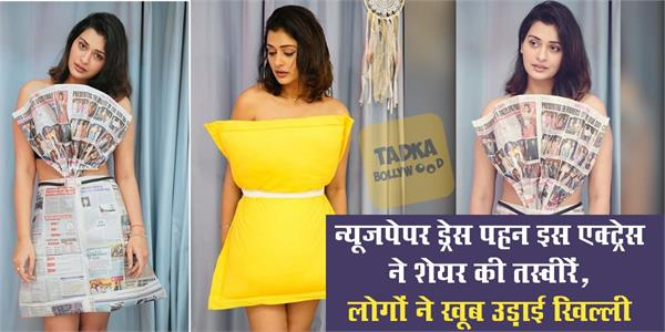 payal rajput covered his body with a newspaper pictures viral on internet