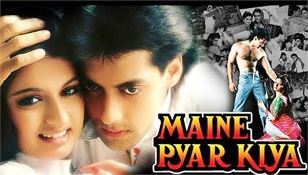 salman khan debut film maine pyaar kiya was released in many languages
