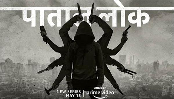 anushka sharma webseries paatal lok teaser poster released