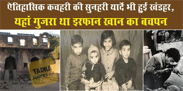 irrfan khan childhood unseen pictures from rajasthan tonk