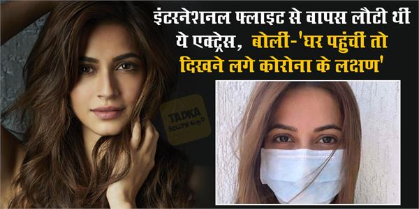 kriti kharbanda thinking she is coronavirus positive