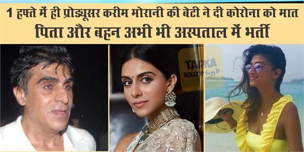film producer karim morani daughter shaza report found negative of covid19