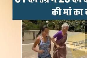 milind soman mother usha do workout with daughter in law at the age of 81