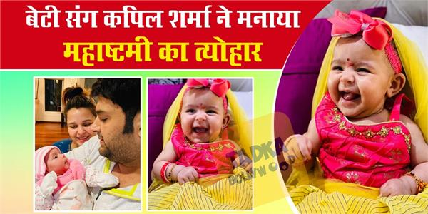 kapil sharma celebrate durga ashtami festival with daughter anayra sharma