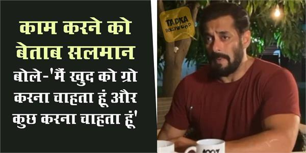 salman khan wants to start work soon after lockdown