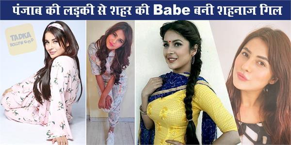 bigg boss star shehnaaz gill transformation from punjabi kudi to sheher ki babe
