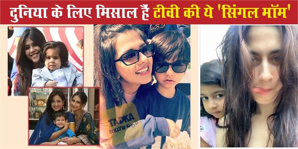 mother day special inspirating and amazing single mom of tv industry