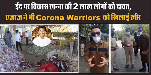 vikas khanna held worlds largest eid feast and ajaz khan served corona warriors