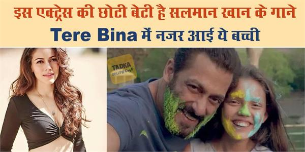 salman khan on screen daughter in song tere bina is waluscha de sousa daughter